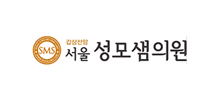 서울성모샘